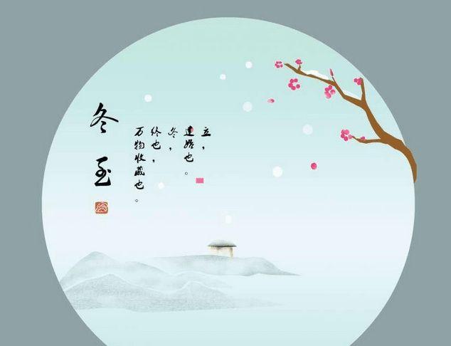 冬至 | 白天最短,祝福最长